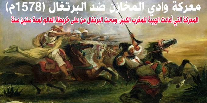 معركة وادي المخازن ضد البرتغال (1578م)