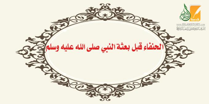 الحنفاء قبل بعثة النبي صلى الله عليه وسلم