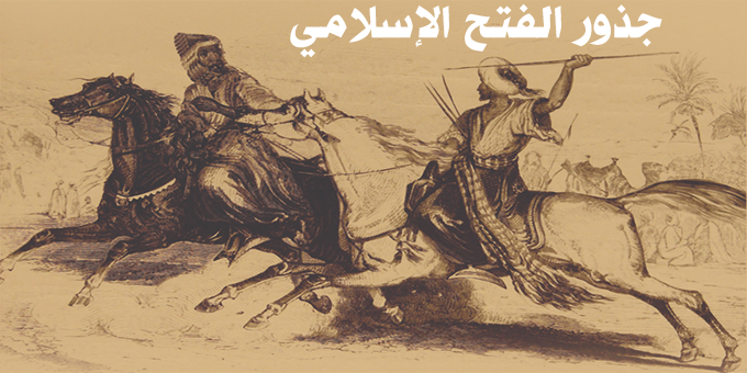 جذور الفتح الإسلامي