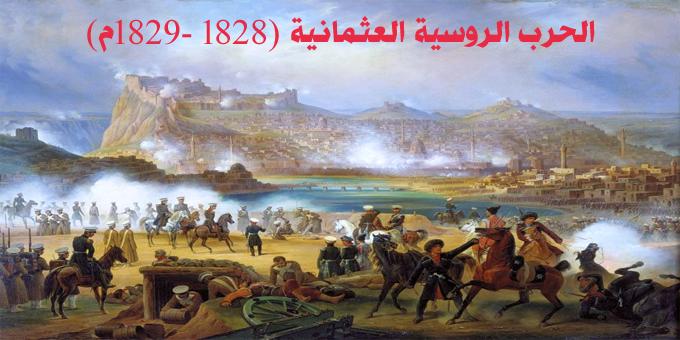 الحرب الروسية العثمانية (1828-1829م)