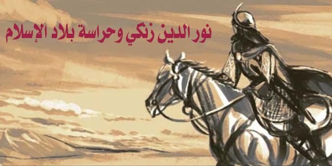 نور الدين زنكي وحراسة بلاد الإسلام