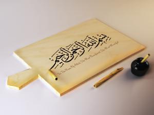 Le savoir, fondement de la religion musulmane