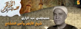 الشيخ مصطفى عبد الرازق .. إمام الأزهر وأمير الحجاج